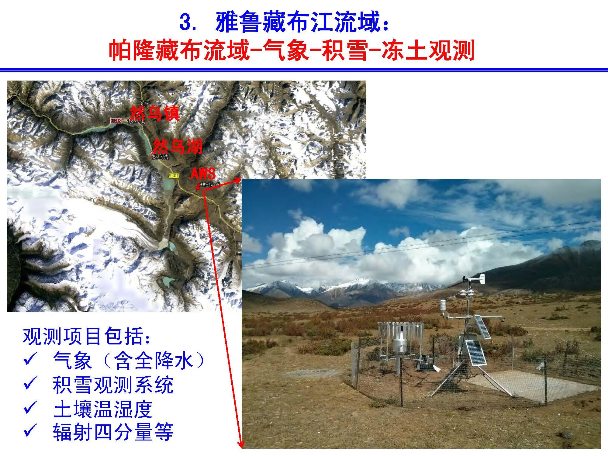 青藏高原|王磊|水文观测|水文模拟|多圈层|WEB-DHM