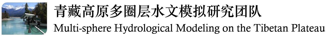 青藏高原多圈层水文观测与模拟研究团队